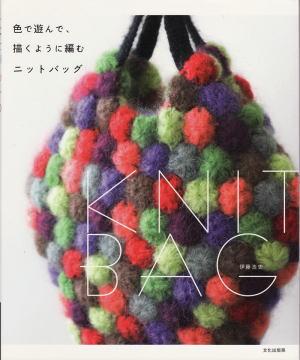 色で遊んで、描くように編むニットバッグ